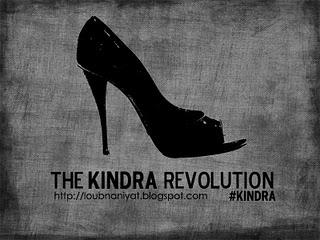 Kindra Revolution | ثورة الكندرة