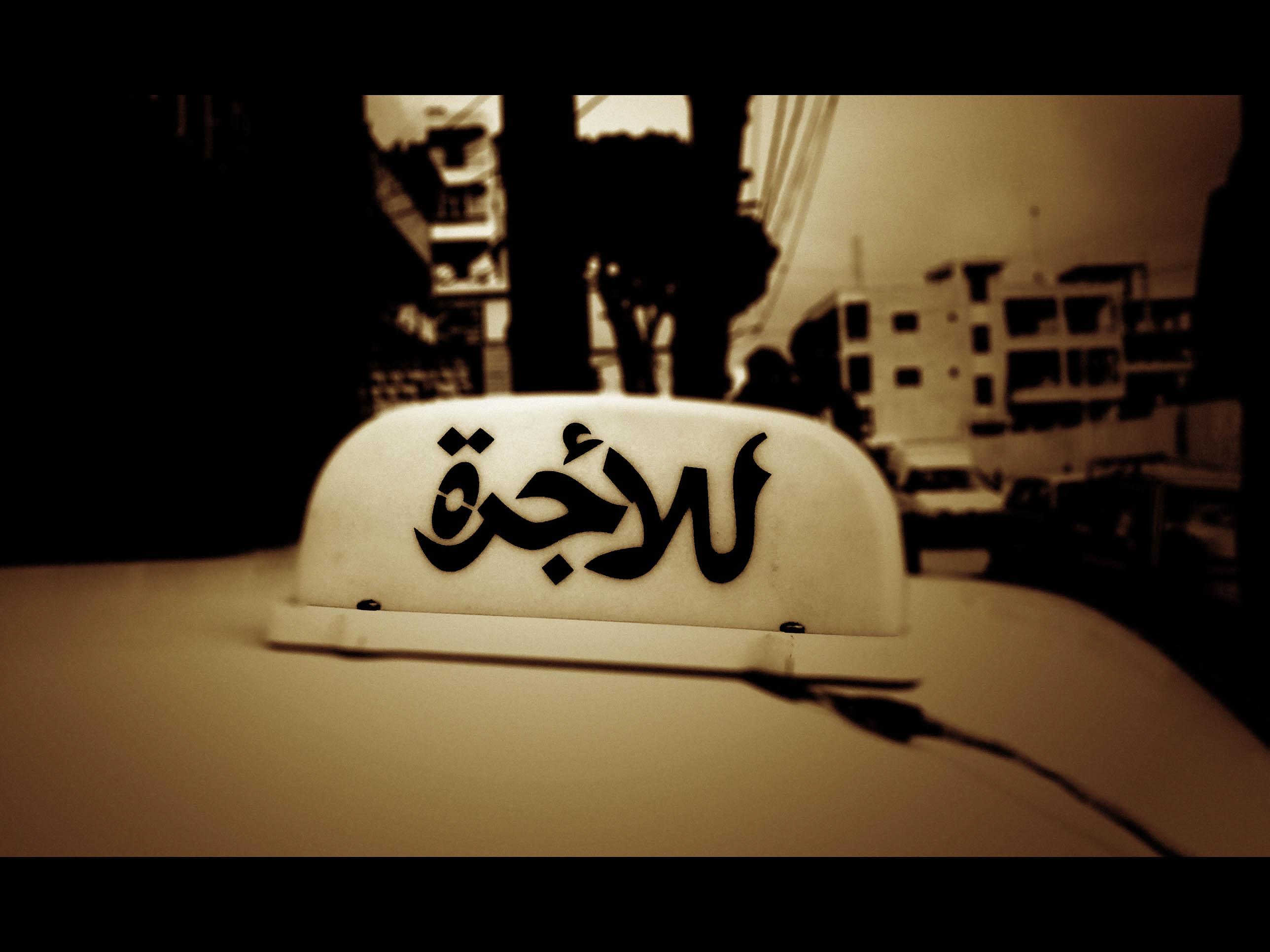Alaa Chehayeb | Hibr.me